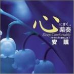 CD/植地雅哉/心にきく薬奏 サブリミナル効果による安眠