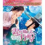 雲が描いた月明り BOX1  全2BOX   コンプリート シンプルDVD-BOX5 000円シリーズ   期間限定生産