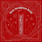 ★CD/9mm Parabellum Bullet/インフェルノ