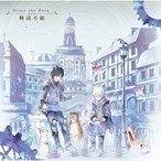 ★CD/After the Rain/解読不能 (CD+DVD) (初回限定盤)