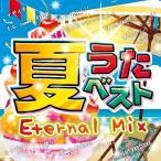 ★CD/オムニバス/夏うたベスト 〜Eternal Mix〜