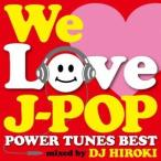 Yahoo!サプライズweb【大特価セール】 CD/DJ HIROKI/WE LOVE J-POP 〜POWER TUNES BEST〜 Mixed by DJ HIROKI