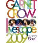DVD/GARNET CROW/GARNET CROW livescope 2009 〜夜明けのSoul〜
