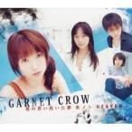 CD/GARNET CROW/君の思い描いた夢 集メル HEAVEN (通常盤)
