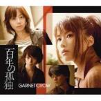 CD/GARNET CROW/百年の孤独 (通常盤)