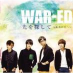 CD/WAR-ED/光を探して〜未来の君へ〜