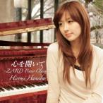 ★CD/羽田裕美/心を開いて 〜ZARD Piano Classics〜