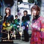 CD/GARNET CROW/STAY 〜夜明けのSoul〜 (初回限定盤B)
