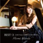 CD/羽田裕美/BEST +3 〜ZARD Piano Classics RE-RECORDING〜