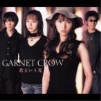 ショッピングCROW CD/GARNET CROW/君という光