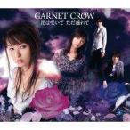 CD/GARNET CROW/花は咲いて ただ揺れて (通常盤)