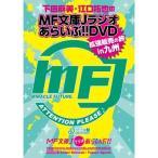 DVD/趣味教養/下田麻美と江口拓也のMF文庫Jラジオあらいぶ!!DVD拡張販売の旅in九州