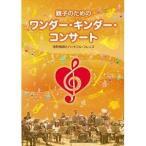 DVD/クラシック/親子のためのワンダー・キンダー・コンサート