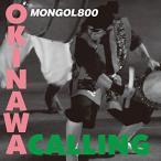 【大特価セール】 CD/MONGOL800/OKINAWA CALLING×STAND BY ME