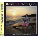 CD/Temiyan/ベスト オブ テミヤン