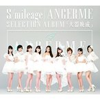 CD/アンジュルム/S/mileage|ANGERME SELECTION ALBUM 「大器晩成」 (通常盤)