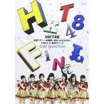 ショッピングSelection BD/HKT48/HKT48 全国ツアー〜全国統一終わっとらんけん〜 FINAL in 横浜アリーナ BEST SELECTION(Blu-ray)