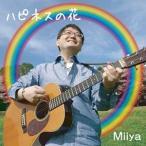 CD/Miiya/ハピネスの花
