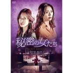 【取寄商品】DVD/海外TVドラマ/秘密の女たち DVD-BOX2