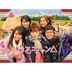 【取寄商品】DVD/国内TVドラマ/ゆるキャン△ DVD BOX (本編ディスク3枚+特典ディスク1枚)