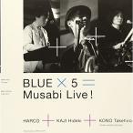 ★CD/HARCO+カジヒデキ+河野丈洋(GOING UNDER GROUND)/BLUE × 5 = Musabi Live! (紙ジャケット)