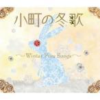 CD/オムニバス/小町の冬歌 〜ウィンター・ピュア・ソングス〜