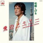 CD/松崎しげる/愛のメモリー 35th Anniversary Edition画像
