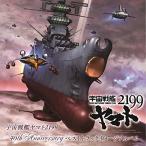 CD/アニメ/宇宙戦艦ヤマト2199 40th Anniversary ベストトラックイメージアルバム