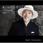 CD/古澤巌/愛しみのフーガ〜Mr.Lonely〜