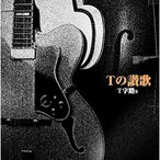 ★CD/T字路S/Tの讃歌 (歌詞付)