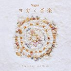 CD/ヒーリング/Yogini presents ヨガと音楽 〜Yoga, Surf and Music〜