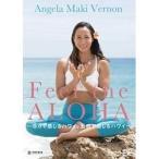 DVD/アンジェラ・磨紀・バーノン/Feel the ALOHA 〜ヨガで感じるハワイ、五感で感じるハワイ〜