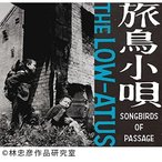 ★CD/the LOW-ATUS/旅鳥小唄 -Songbirds of Passage-