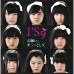 CD/I'S9/お願い、ギュッとして (Type-A)