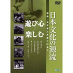 ★DVD/ドキュメンタリー/日本文化の源流 第2巻 「遊び心/楽しむ」