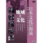 ★DVD/ドキュメンタリー/日本文化の源流 第6巻 「地域と文化」