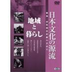 ★DVD/ドキュメンタリー/日本文化の源流 第7巻 「地域と暮らし」