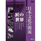 ★DVD/ドキュメンタリー/日本文化の源流 第8巻 「匠の世界」