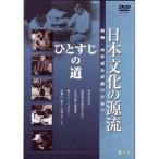 ★DVD/ドキュメンタリー/日本文化の源流 第10巻 「ひとすじの道」