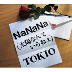 CD/TOKIO/NaNaNa(太陽なんていらねぇ) (通常盤)
