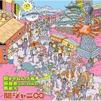 CD/関ジャニ∞(エイト)/好きやねん、大阪。/桜援歌(Oh!ENKA)/無限大