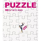 CD/関ジャニ∞(エイト)/PUZZLE