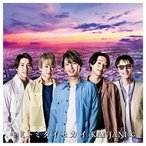 CD/関ジャニ∞/キミトミタイセカイ (通常盤)