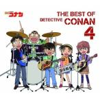 CD/アニメ/名探偵コナン テーマ曲集 4 〜THE BEST OF DETECTIVE CONAN 4〜 (通常盤)