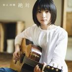 CD/新山詩織/絶対 (DVD付) (初回限定盤)