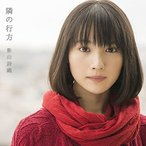 CD/新山詩織/隣の行方 (通常盤)