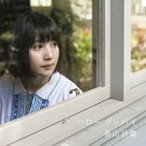CD/新山詩織/ハローグッバイ (CD+DVD) (初回限定盤)