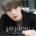▼CD/ジェジュン/Sign/Your Love (CD+DVD) (初回生産限定盤B)