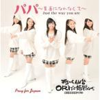 CD/みちのく仙台ORI☆姫隊/パパ〜素直になれなくて〜 (生産限定盤)