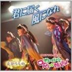 CD/みちのく仙台ORI☆姫隊/君に届く風になれ & たからもの (生産限定盤)